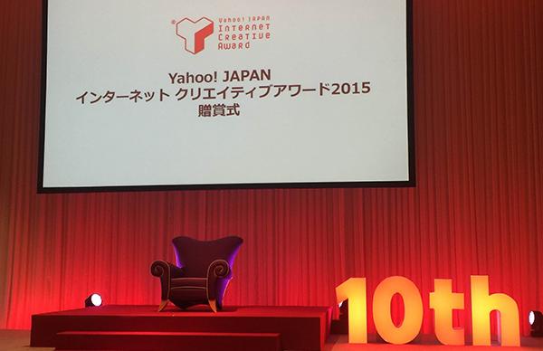 Yahoo! JAPANインターネットクリエイティブアワード 贈賞式レポート1