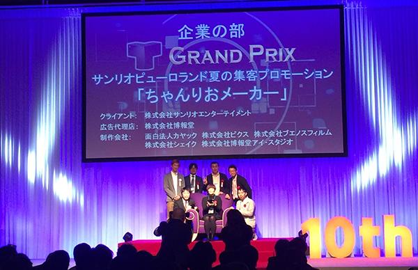 Yahoo! JAPANインターネットクリエイティブアワード 贈賞式レポート3