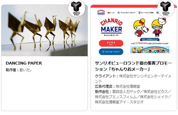 Yahoo! JAPANインターネットクリエイティブアワード 贈賞式レポート4